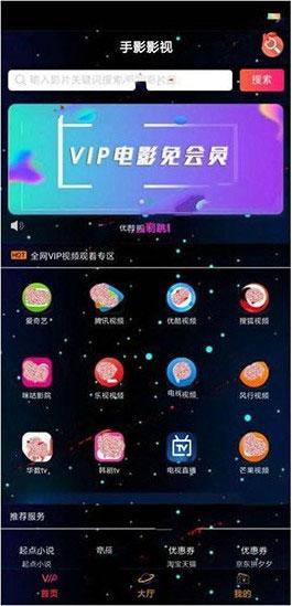 星空版千月影视APP手机端源码无限代理版影视电影源码下载 支持iOS+安卓双端打包