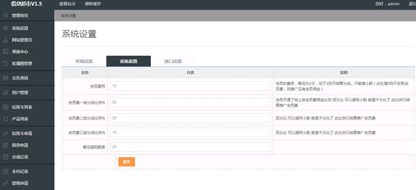三级分销贷超借贷贷款超市V1.5系统源码定制版下载,完美商业运营级,可封装APPThinkPHP源码下载