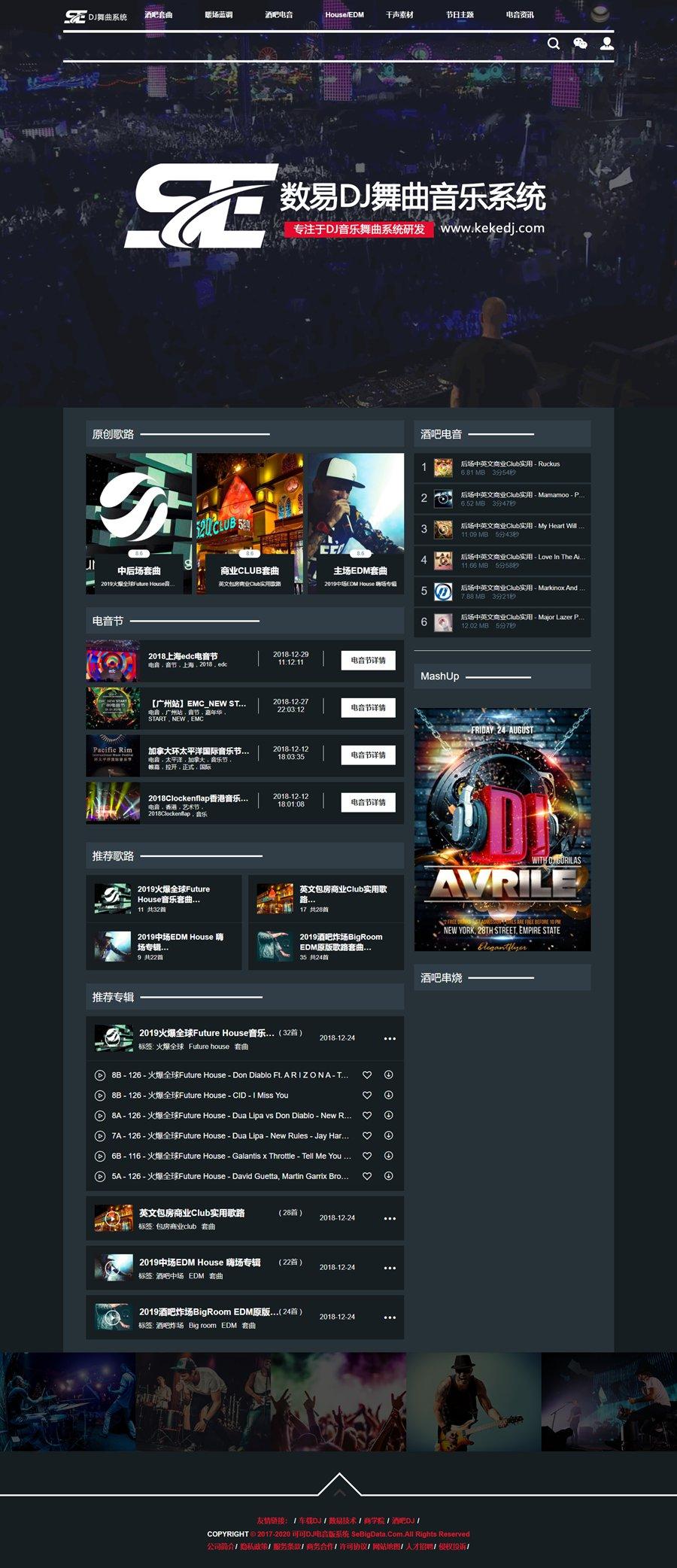 【DJ音乐网站源码】音乐网站数易DJ舞曲网站源码数易DJ舞曲音乐管理系统