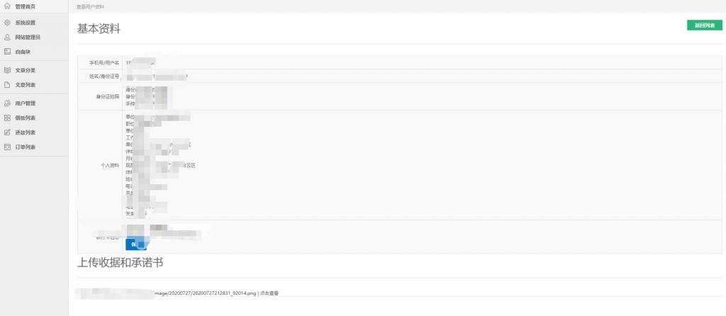 最新更新金融小贷借贷贷款引流系统源码现金贷网络贷款系统网站源码下载+架设搭建教程
