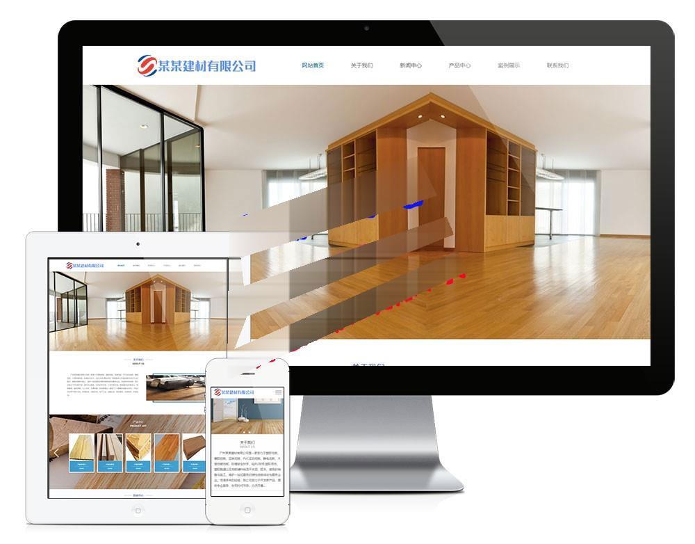 易优cms木质装饰装修材料建材公司网站模板网站源码下载 带手机端源码