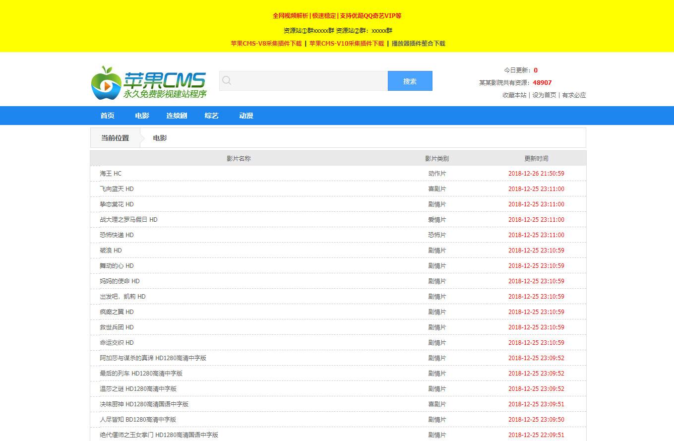 苹果cmsv10蓝色简洁影视电影电影视频资源采集网站模板源码下载