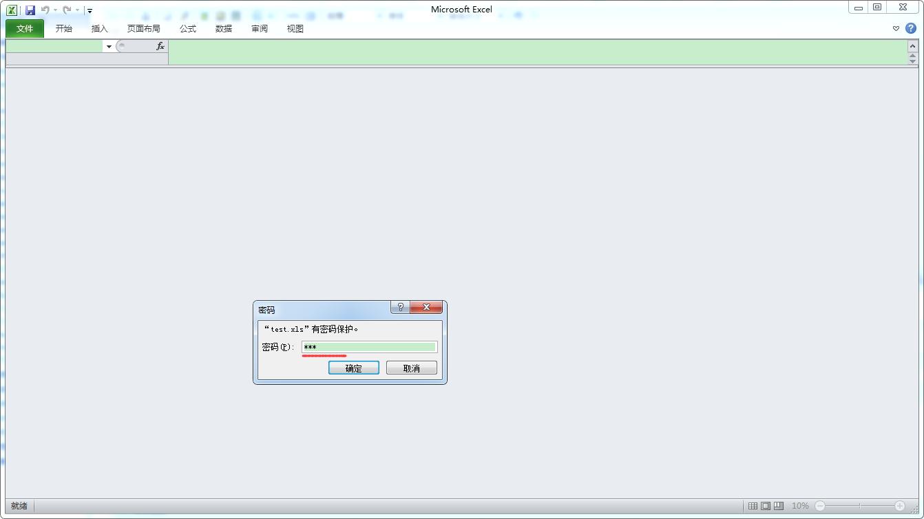 C++ 保存Excel文件(带密码保护)教程