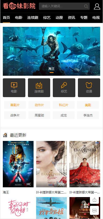 苹果cmsv10漂亮大气响应式模板 自适应手机端电影视频网站源码下载
