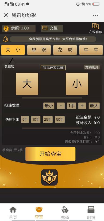 微信H5游戏分分猜夺宝竞猜游戏完整游戏源码下载