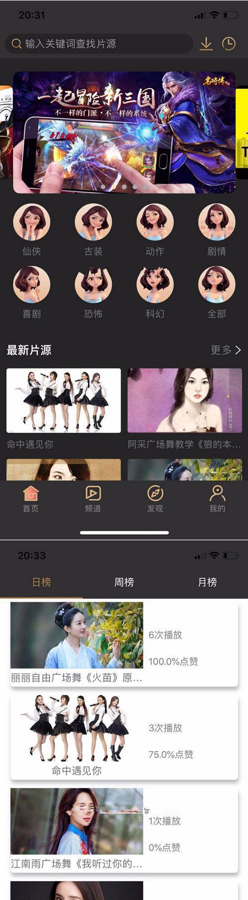 黄瓜视频影视电影app原生源代码 lulube香蕉lutube安卓苹果双端源码下载