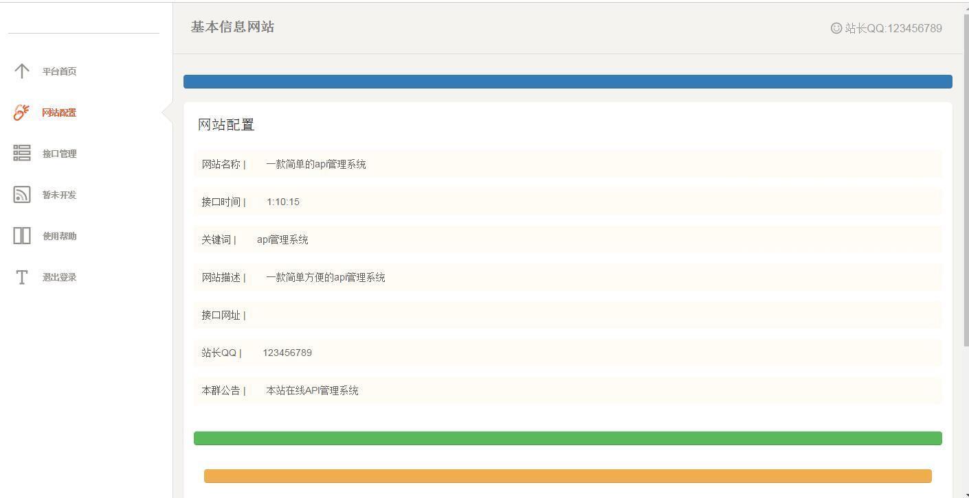 PHP开发的简单的api接口管理系统网站源码下载