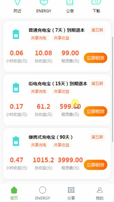 怪兽充电宝新版UI共享充电宝二开完美运行手机移动端app源码下载+新增多个实用功能+新增实名认证