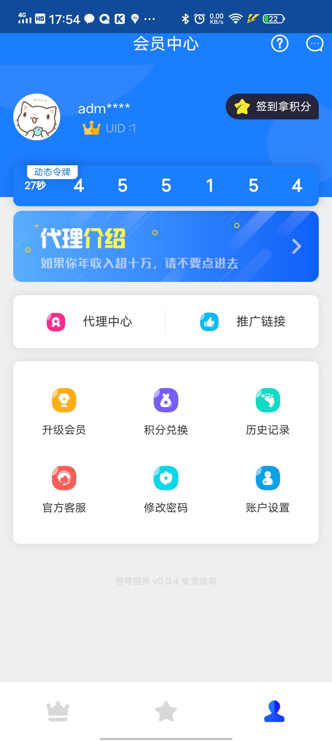 苍穹影视V20七彩视界影视电影视频免授权手机移动端源码下载带教程