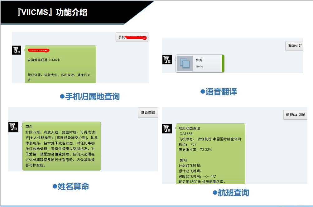 最新微信公众平台一站式服务系统源码VIICMS微信营销服务系统网站源码下载