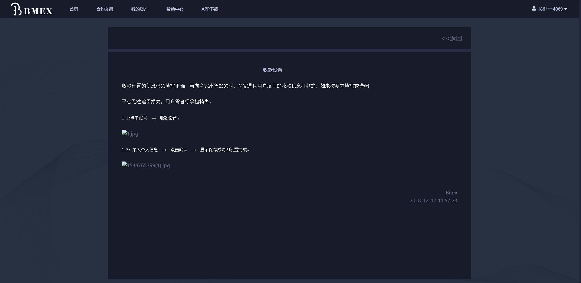 数字资产区块链+机器人区块链资产货币+USDT以太坊代币交易所系统+合约交易+C2C交易所开发全球区域网站源码下载