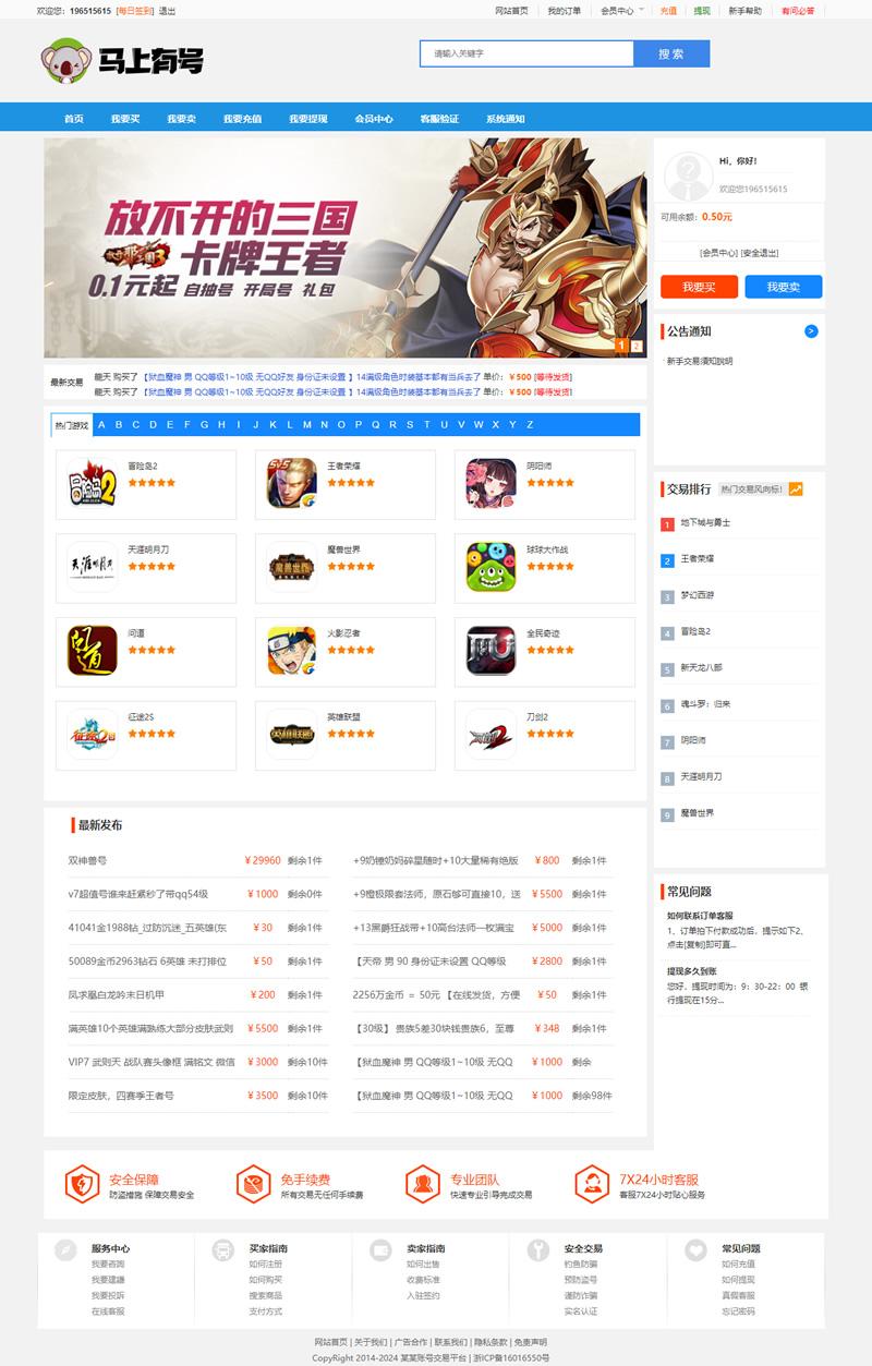 码上有号游戏帐号交易平台游戏币交易手游网游账号出售系统网站源码下载