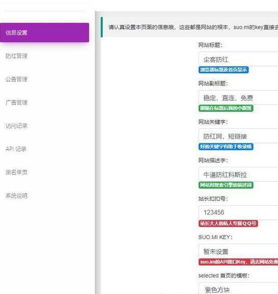 PHP微信QQ网站网站防红防封源码系统网站源码下载