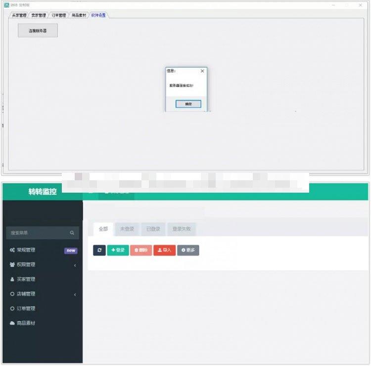 转转支付转转监控源码 免签支付 第三方支付系统Thinkphp源码支持微信H5源码下载
