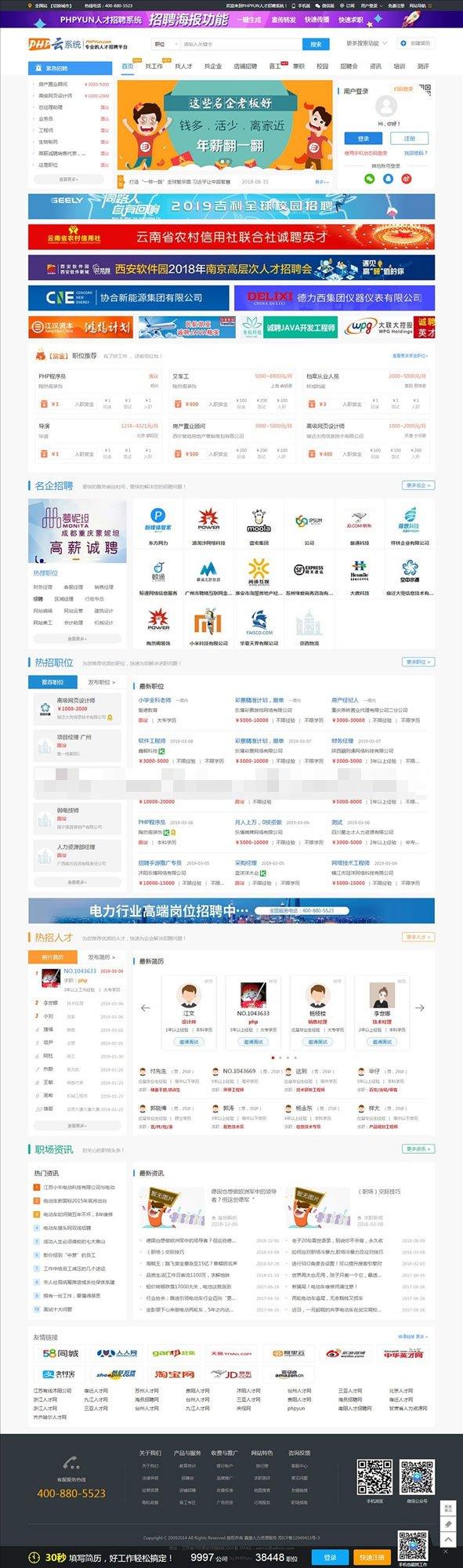 PHPYUN人才招聘系统网站源码V4.6 VIP版下载