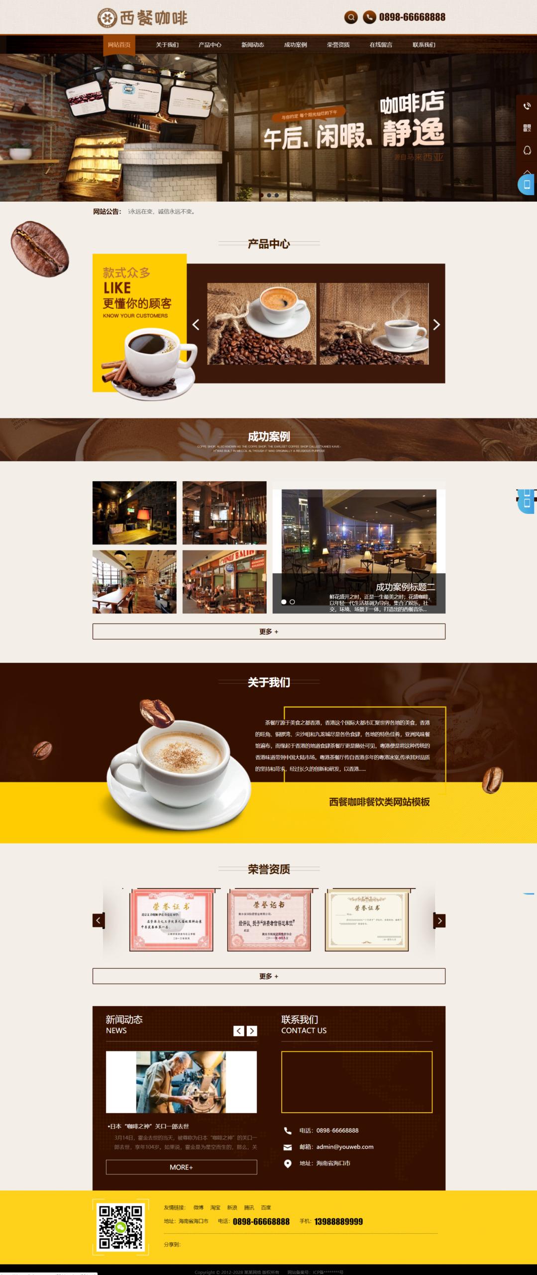 西餐咖啡餐饮类网站模板企业网站建站模板thinkphp5网站源码下载 带强大后台管理系统