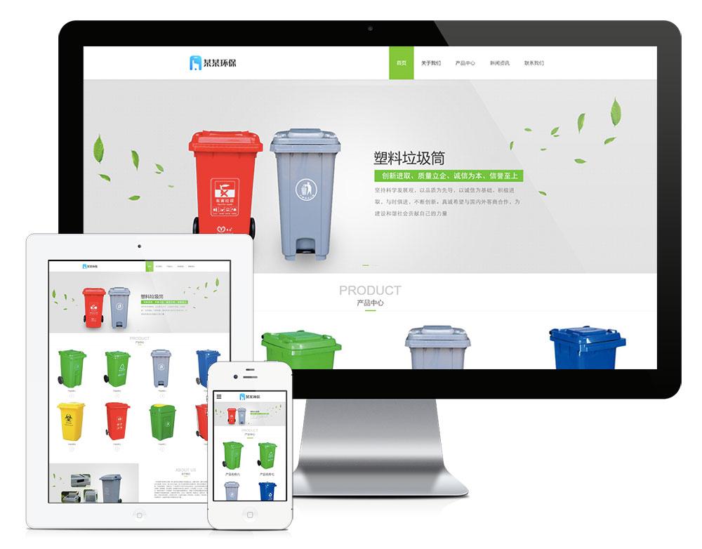 响应式环保垃圾桶网站模板企业模板环保企业网站源码下载带强大后台管理系统