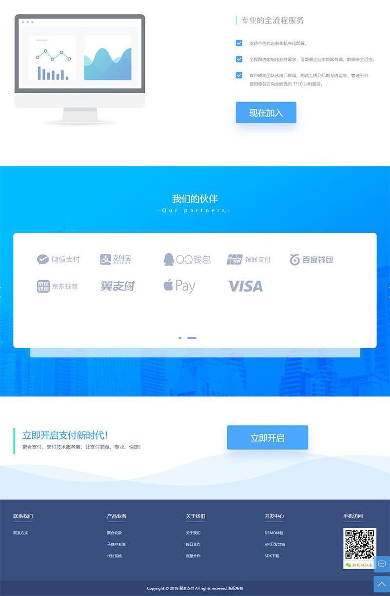 自适应版聚合支付易支付第三方第四方在线支付系统源码下载 带代理带推广