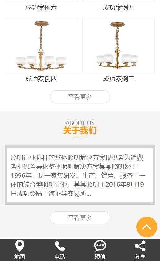 灯具家居装饰类企业模板官网企业网站源码下载带强大的后台管理系统下载