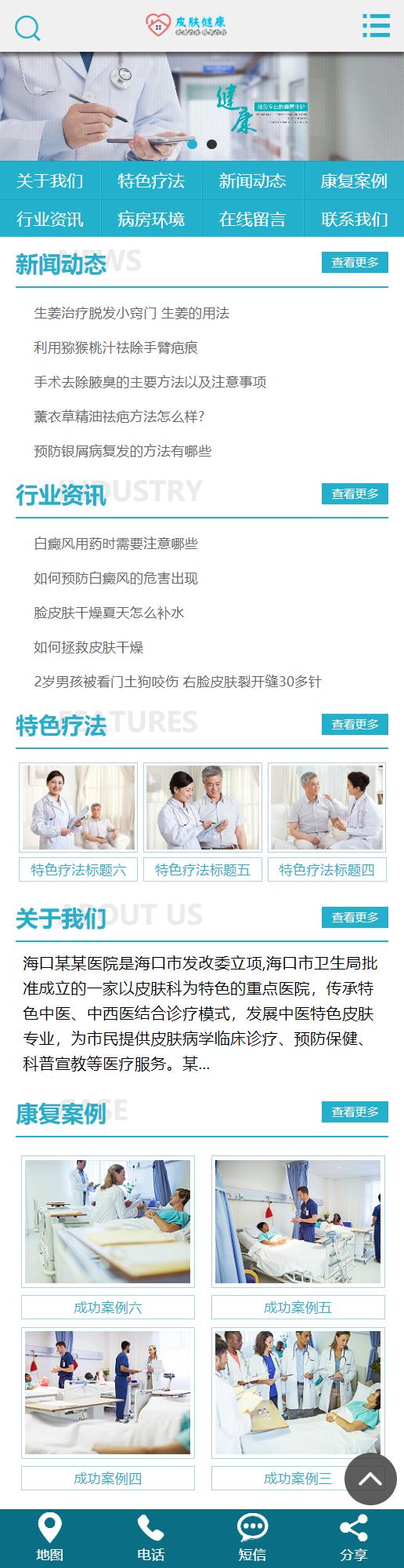 医疗皮肤医院美容院健康类网站官网企业模板企业网站源码下载