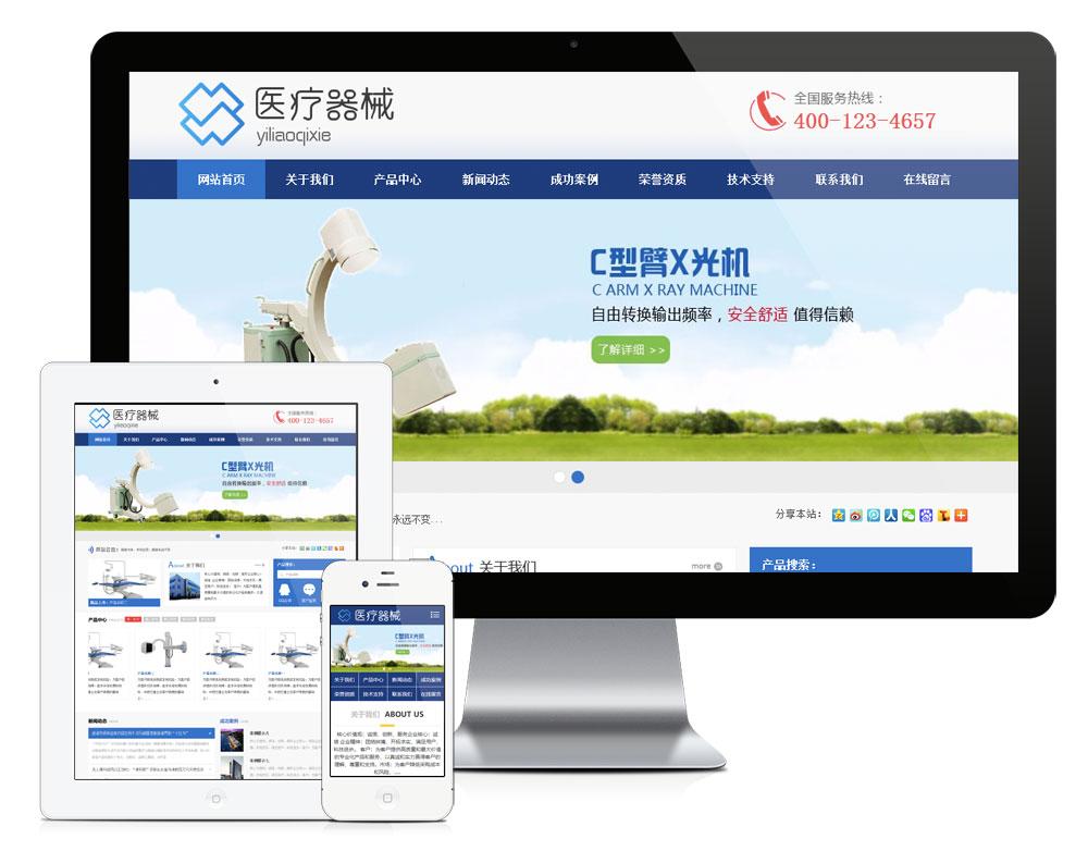 医疗器械产品展示介绍企业模板公司官网企业网站源码带自适应手机端含强大的后台管理系统