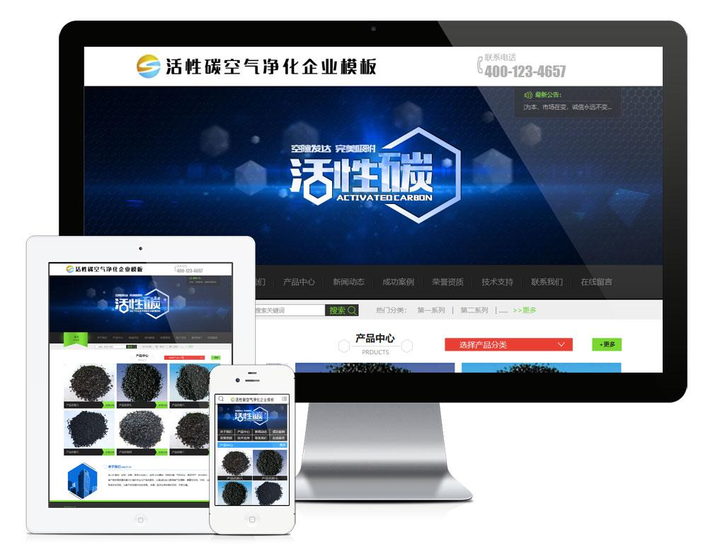 活性炭净化炭产品展示介绍公司企业模板官网企业网站源码下载自适应手机端带强大的后台管理系统