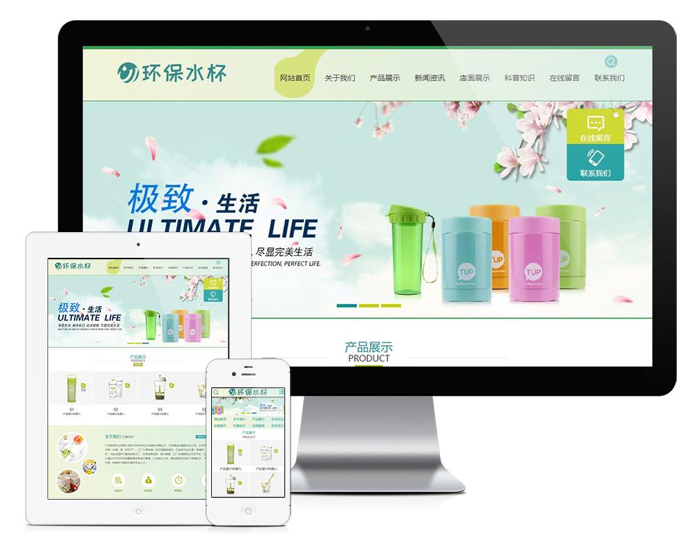 环保塑料水杯纸杯类产品展示公司企业模板官网企业网站源码下载自适应手机端含强大的后台管理系统