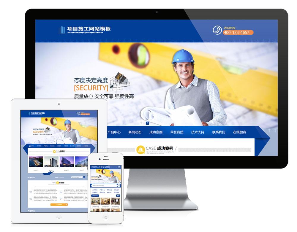 项目施工装饰装修工程公司企业模板官网企业网站源码下载自适应手机端带强大的后台管理系统