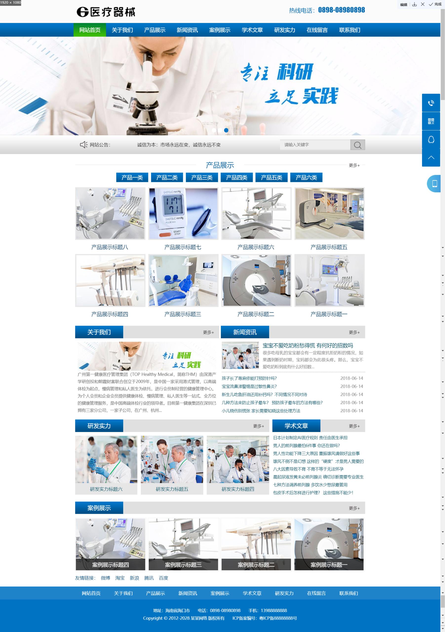 医疗器械设备科研类公司产品企业模板官网企业网站源码下载自适应手机端带强大的后台管理系统
