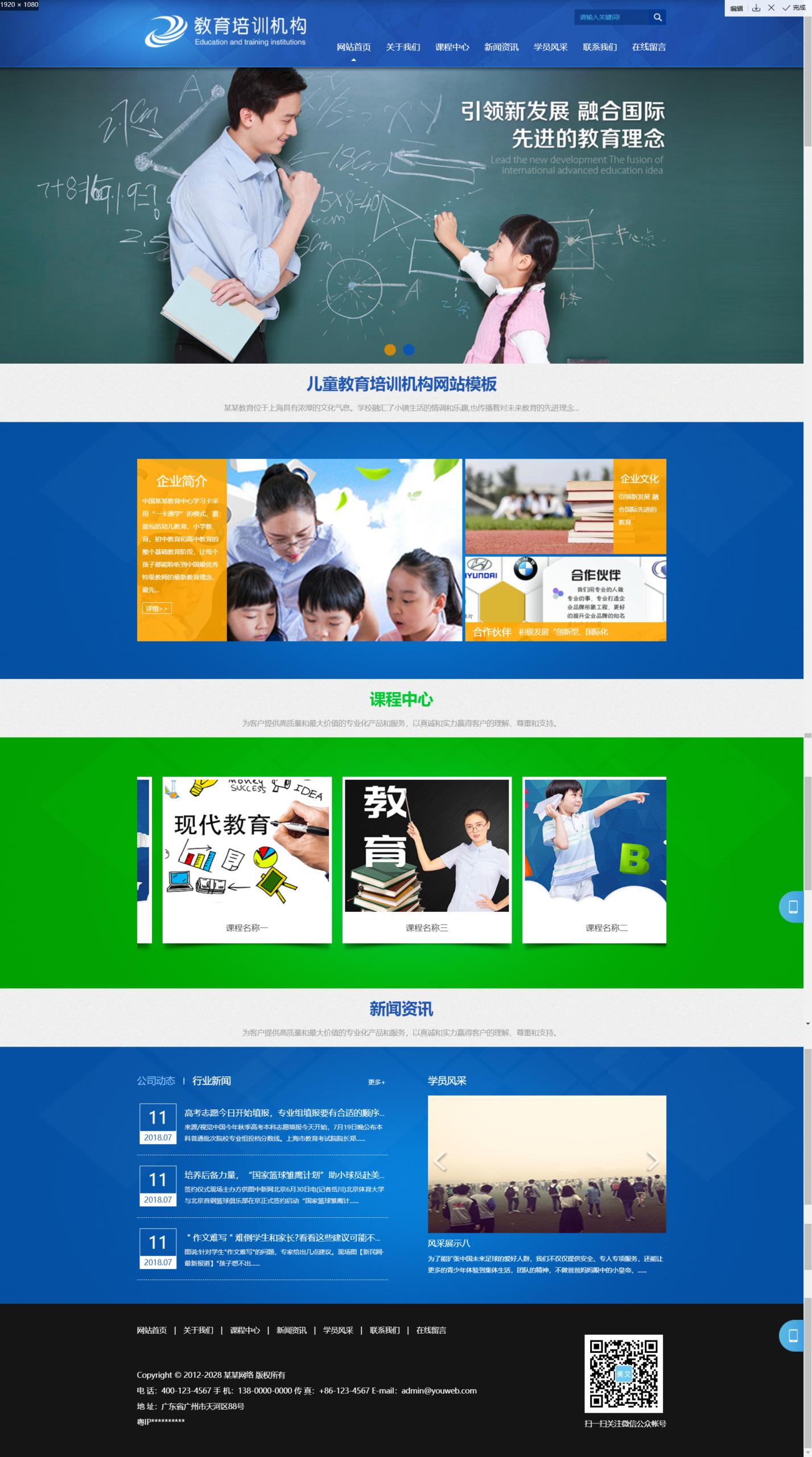 儿童教育培训机构学习网站模板公司企业模板官网企业网站源码下载自适应手机端带强大的后台管理系统