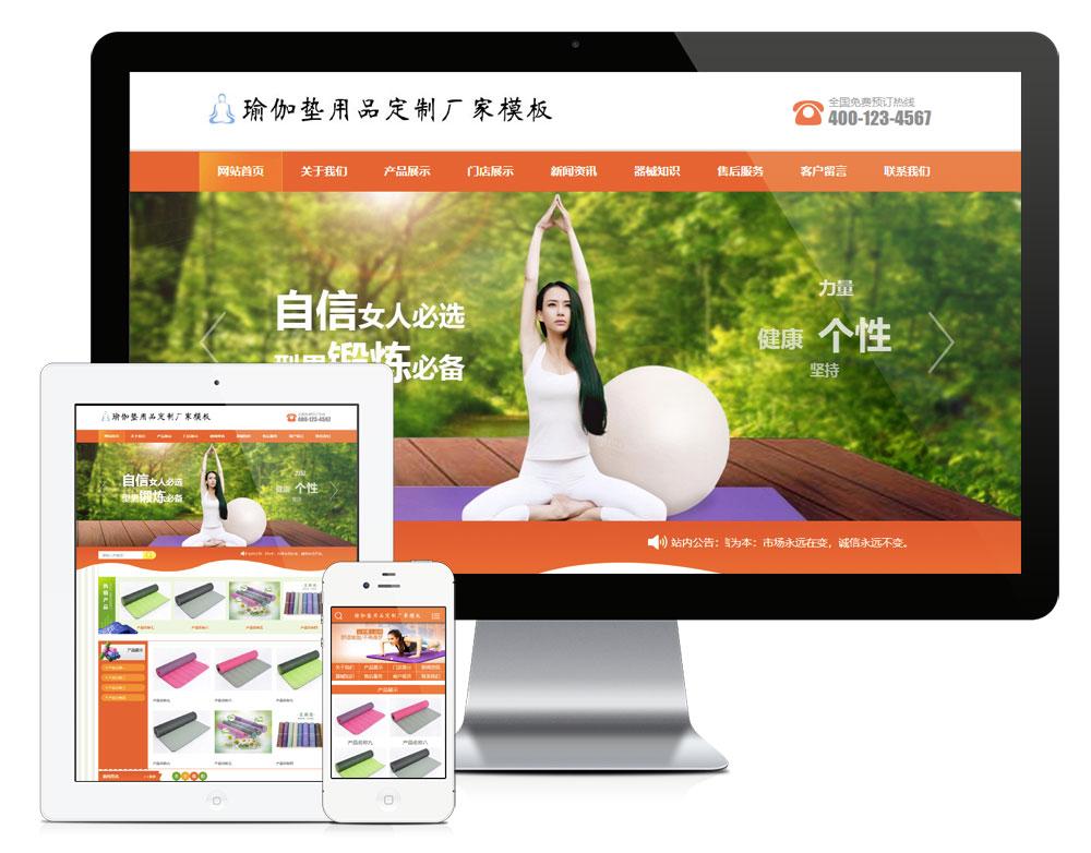 瑜伽垫用品体育产品订制厂家产品宣传公司企业模板官网企业网站源码下载自适应手机端带强大的后台管理系统