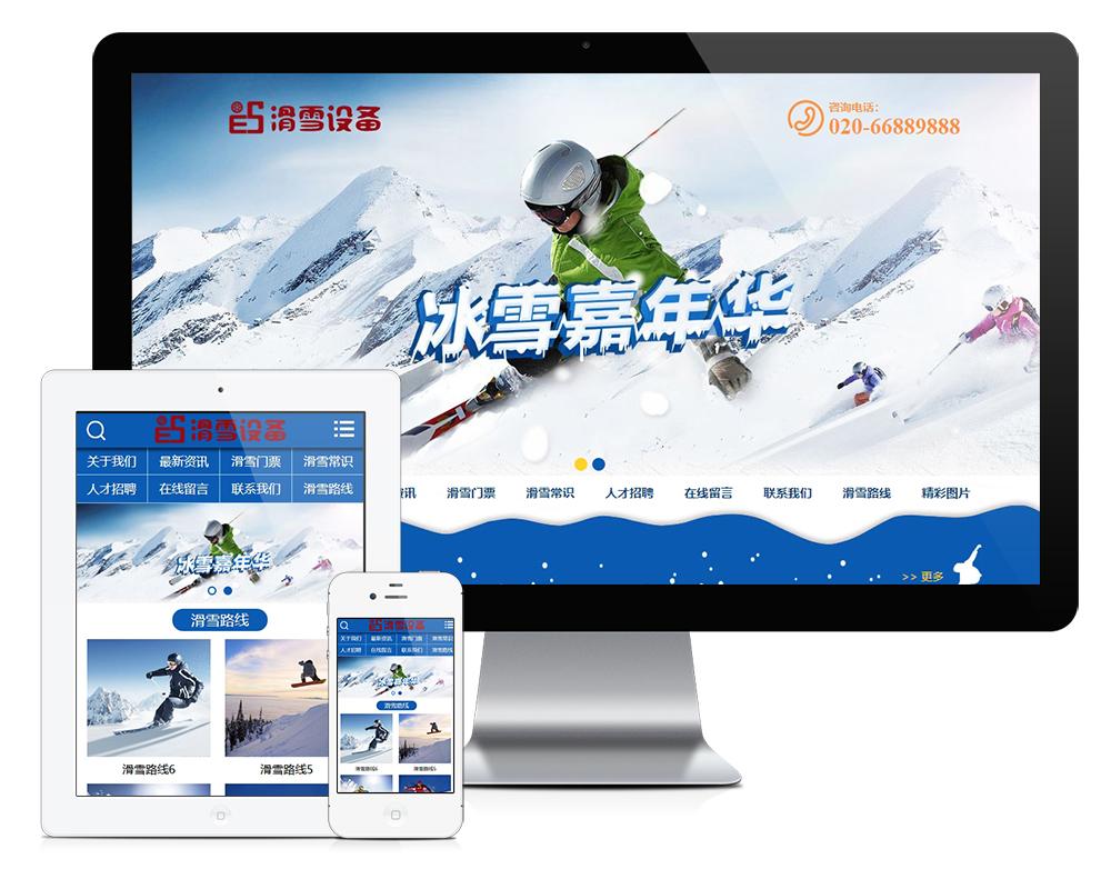 户外滑雪体育竞技项目培训设备类公司企业模板官网企业网站源码下载自适应手机端带强大的后台管理系统