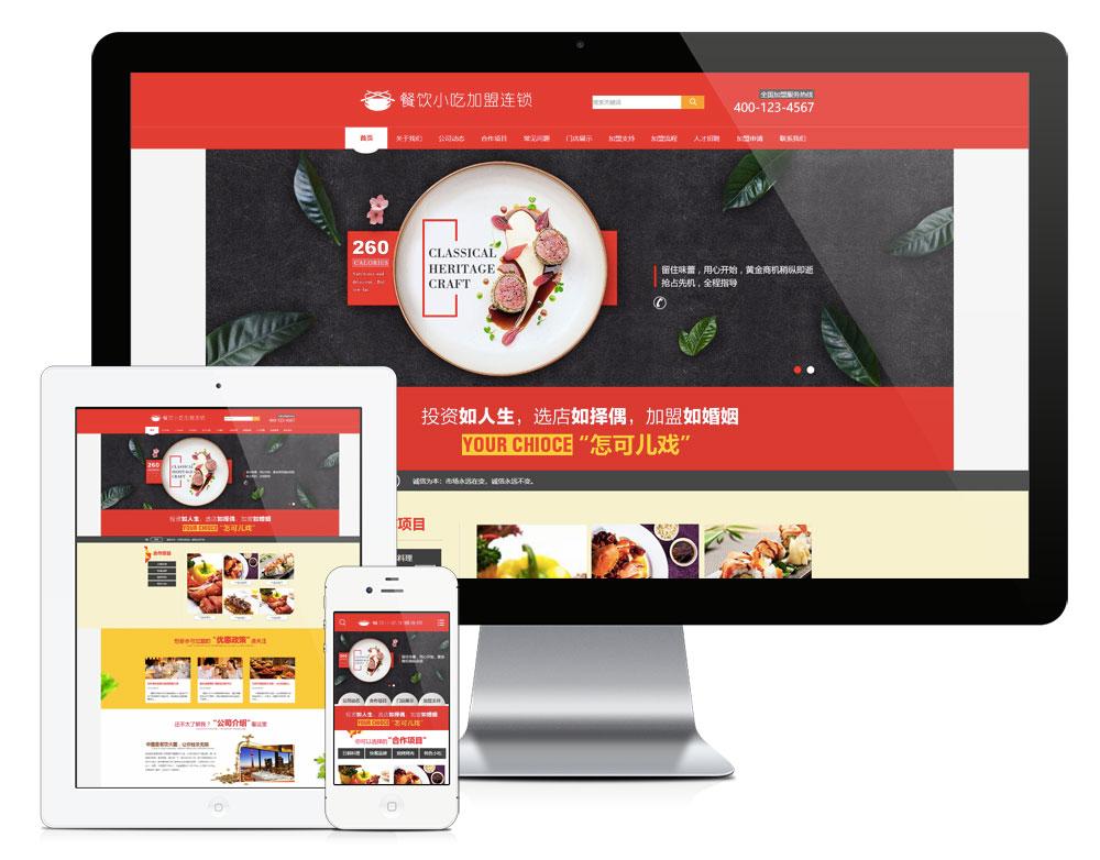 美食餐饮小吃加盟连锁公司企业模板官网企业网站源码下载自适应手机端带强大的后台管理系统