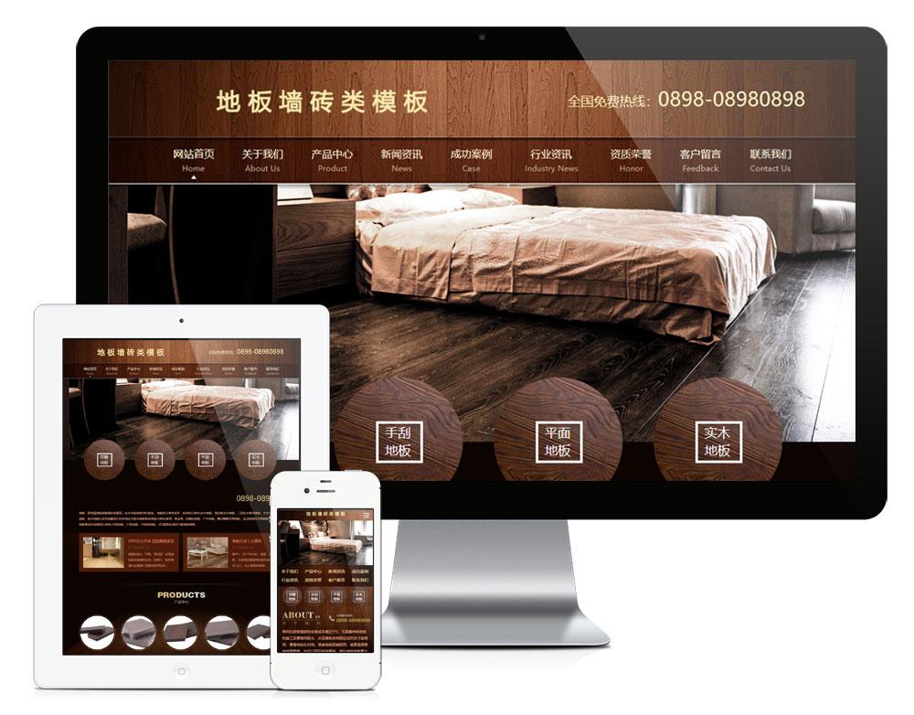木纹地板墙砖类瓷砖产品展示公司企业模板官网企业网站源码下载自适应手机端带强大的后台管理系统