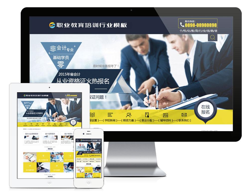 职业教育培训机构行业学校公司企业模板官网企业网站源码下载自适应手机端带强大的后台管理系统