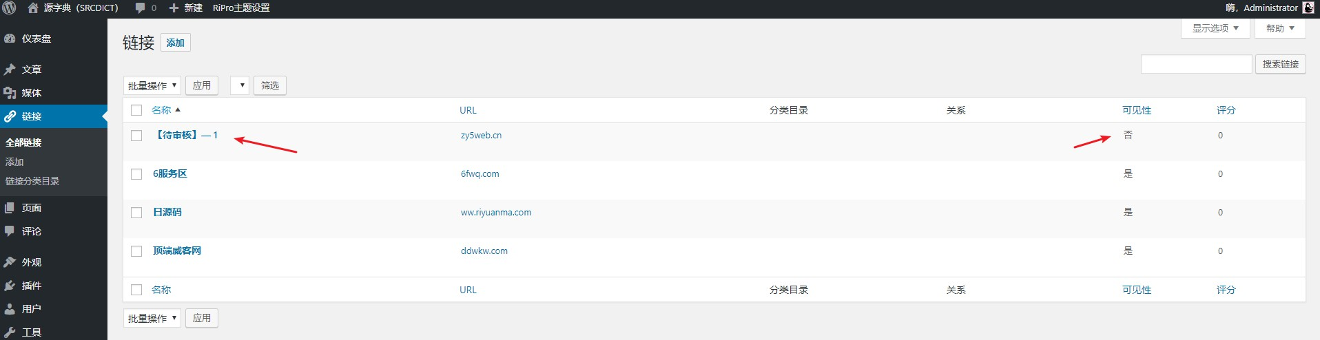 wordpress网站ripro主题纯代码添加专用友情链接+自助友情链接申请教程