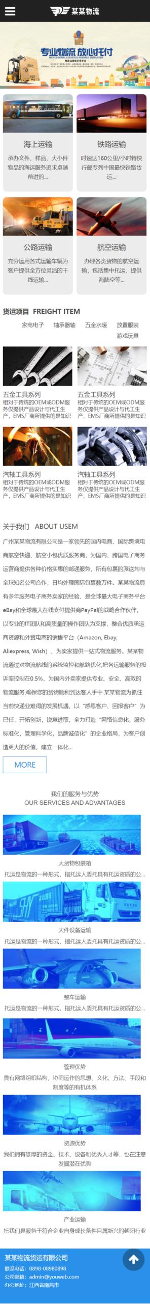 国外快递网站源码下载带后台(我本沉默带后台网站源码) (https://www.oilcn.net.cn/) 综合教程 第10张