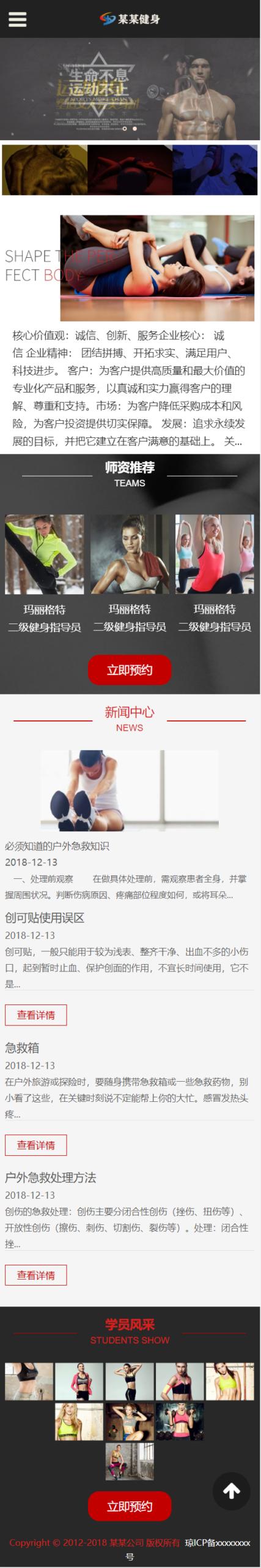 响应式健身塑型健身房瑜伽馆公司企业模板官网企业网站源码下载自适应手机端带强大的后台管理系统