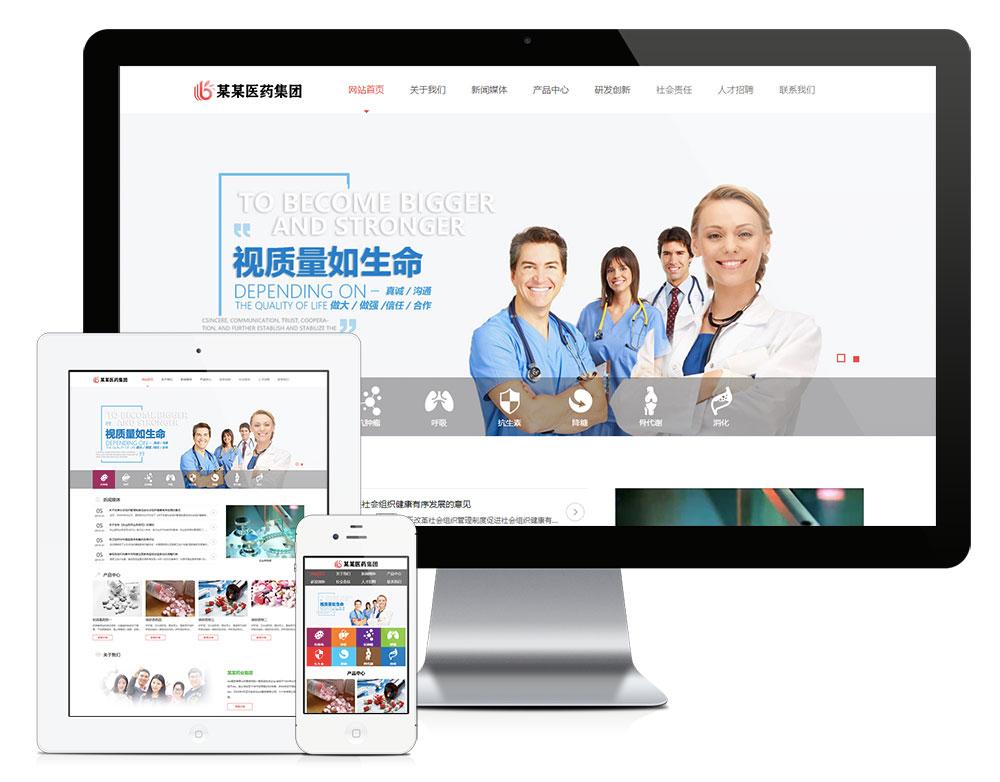 医疗制药医药生产公司企业模板官网企业网站源码下载自适应手机端带强大的后台管理系统