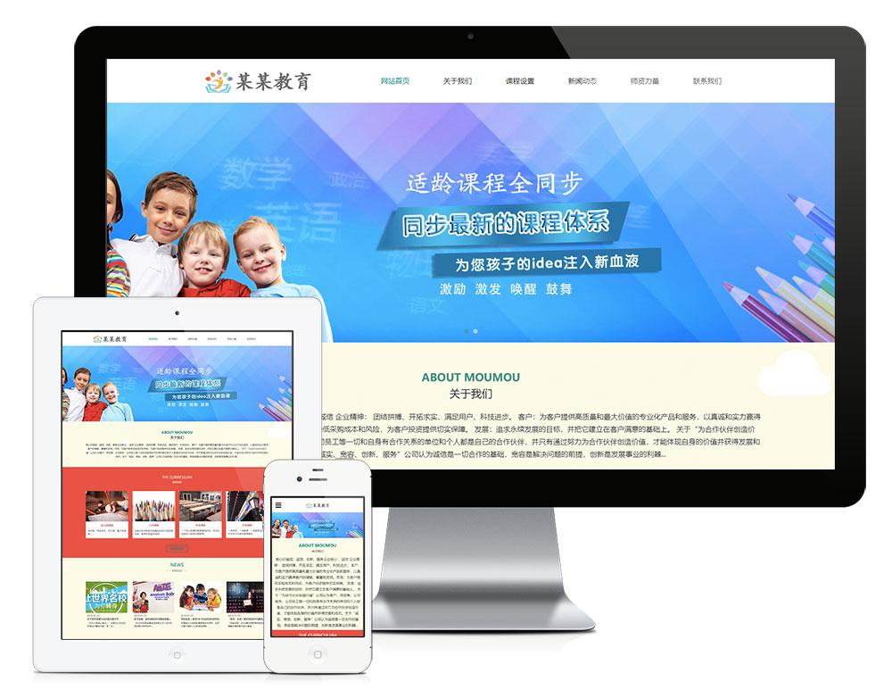 响应式儿童小孩教育早教公司企业模板官网企业网站源码下载自适应手机端带强大的后台管理系统