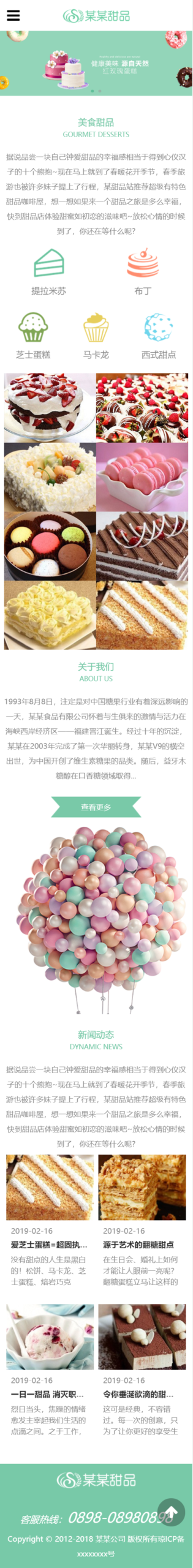 响应式美食甜品蛋糕糕点公司企业模板官网企业网站源码下载自适应手机端带强大的后台管理系统