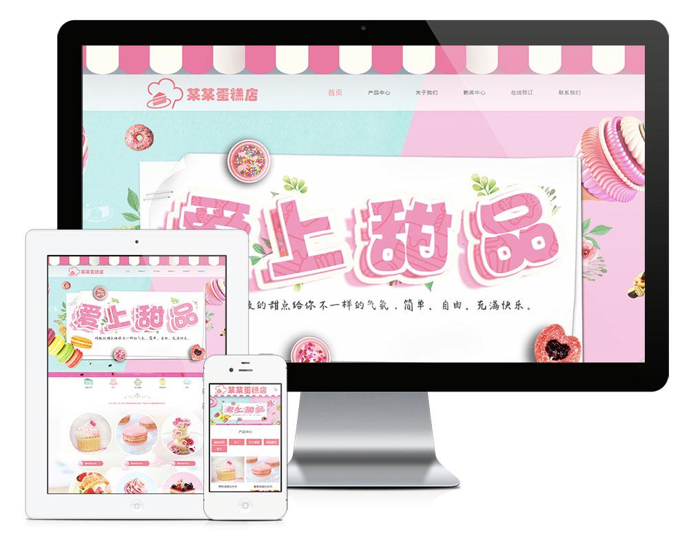 甜点蛋糕糕点美食类门店公司企业模板官网企业网站源码下载自适应手机端带强大的后台管理系统