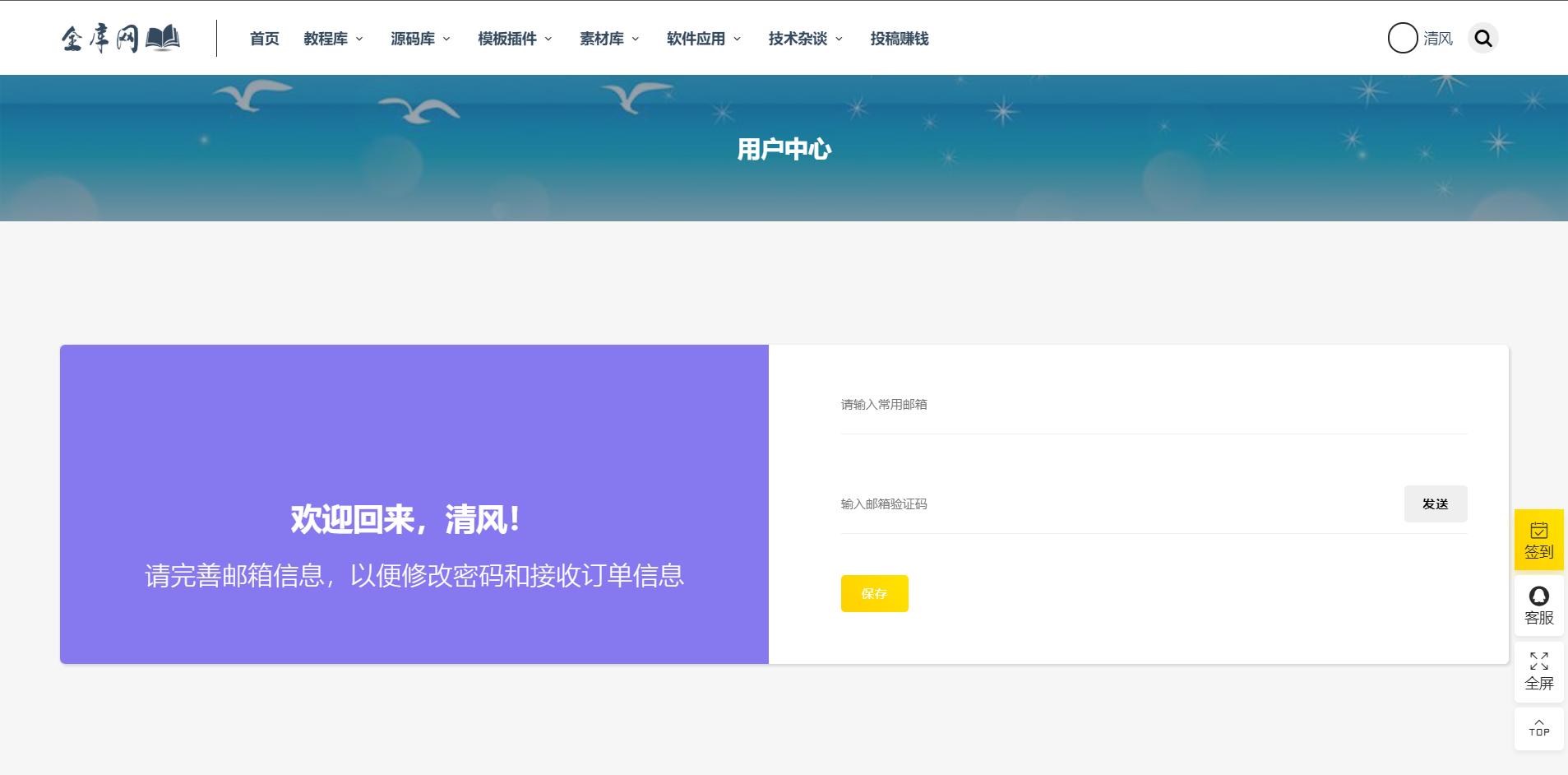 Ripro主题wordpress网站强制QQ微信快速登录用户修改绑定邮箱的功能纯代码实现