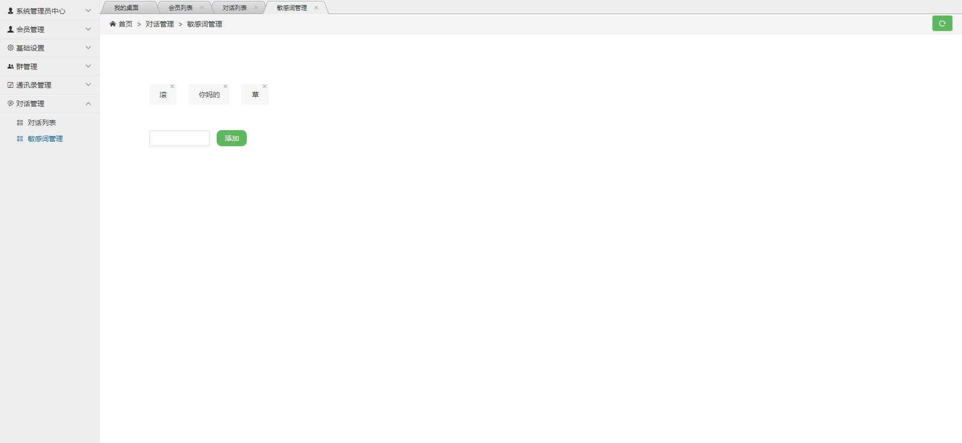 修复版最新微聊社交通讯聊天源码下载/原生APP/带教程/带机器人+基础安装架设说明