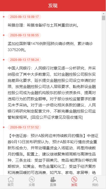 最新更新富盈国际微盘点位盘yii高端系列+国内国外期货盘时时投资盘投资理财源码下载+带直播页面+完整数据
