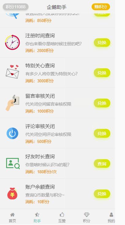 互赞宝1.3在线任务助手悬赏平台网站源码下载