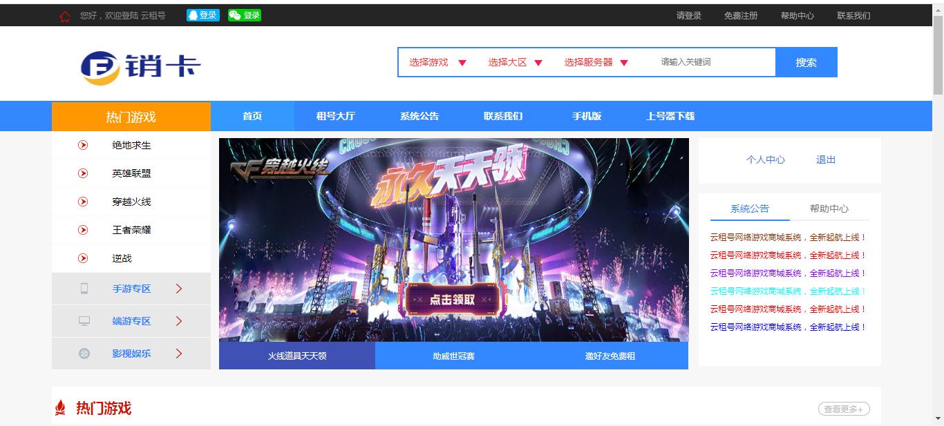 ASP.NET租号网游戏手游网游账号号码出租租售系统网站源码下载