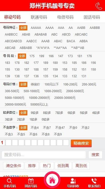 手机靓号号码账号买卖交易平台系统PHP网站源码下载 带手机版