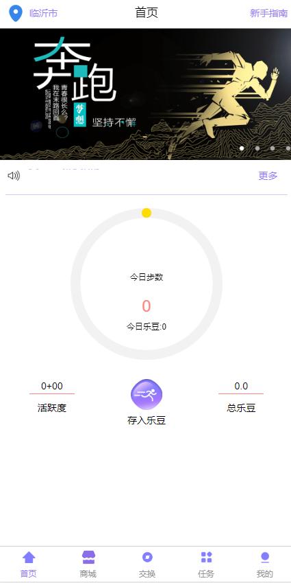 乐步2.0走路赚钱任务平台系统,步数任务赚钱系统网站源码移动手机端源码