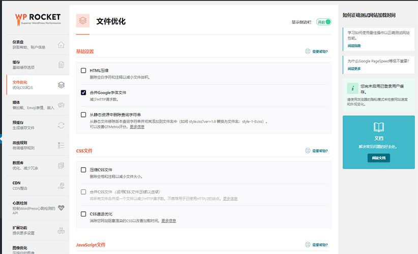 WordPress重磅加速优化插件WP Rocket Pro v3.3.6 高级版 专业版破解 100%中文汉化